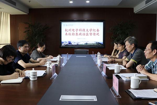 杭州电子科技大学纪委来校检查政治监督情况